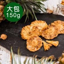 鳳梨花乾 (大包150g)