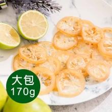 檸檬乾 (大包170g)