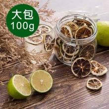 檸檬茶片 (大包100g)