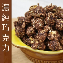 Jennifer私房料理爆米花-濃純巧克力