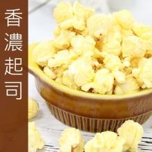 Jennifer私房料理爆米花-香濃起司