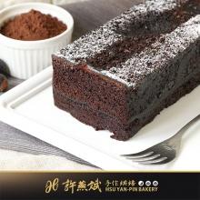 80%巧克力蛋糕