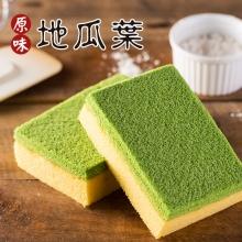 原味菜瓜布蛋糕(6入/盒)