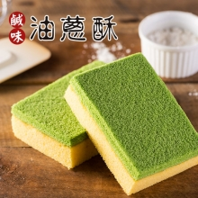 鹹味菜瓜布蛋糕(6入/盒)
