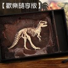 【歡樂隨享版】 恐龍化石巧克力