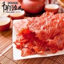原味肉紙-130g