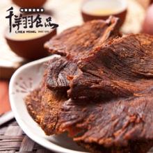 五香牛肉乾-130g
