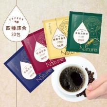 【薩圖爾】濾掛式咖啡(四種綜合20包散裝)