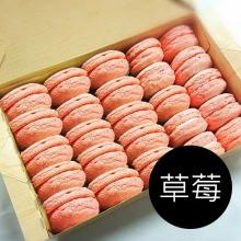 台式馬卡龍25入(草莓)