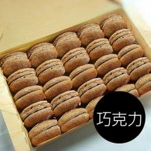 台式馬卡龍25入(巧克力)