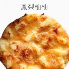 甜比薩:鳳梨柚柚比薩(薄皮)