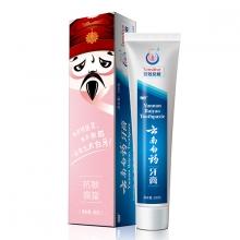 云南白藥牙膏(抗敏)