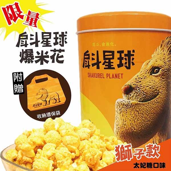 戽斗星球獅子爆米花桶(太妃糖)贈環保袋