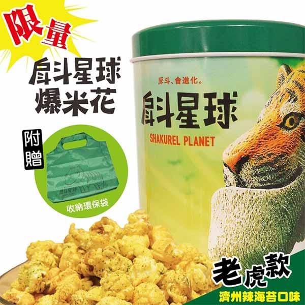 戽斗星球老虎爆米花桶(濟州辣海苔)贈環保袋