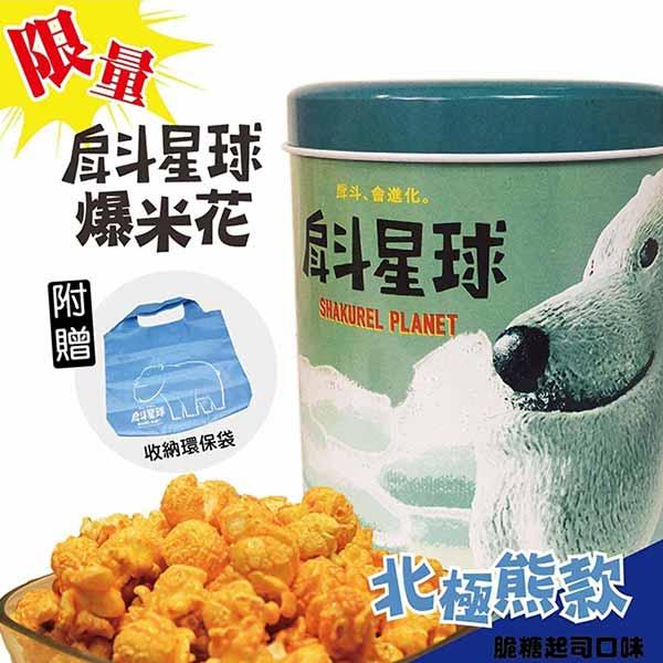 戽斗星球北極熊爆米花桶(脆糖起司)贈環保袋