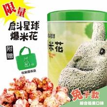 戽斗星球兔子爆米花桶(綜合莓果)贈環保袋
