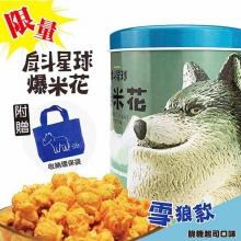 戽斗星球雪狼爆米花桶(脆糖起司)贈環保袋
