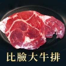 美國安格斯牛(原肉切片)比臉大牛排450g±10%/片 2片組
