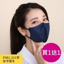 順易利防霾PM2.5口罩 30入/盒M 買一送一(4/11~4/22下單) [星空藍]