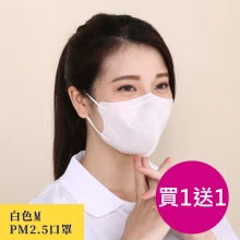 順易利防霾PM2.5口罩 30入/盒M 買一送一(4/11~4/22下單) [白]