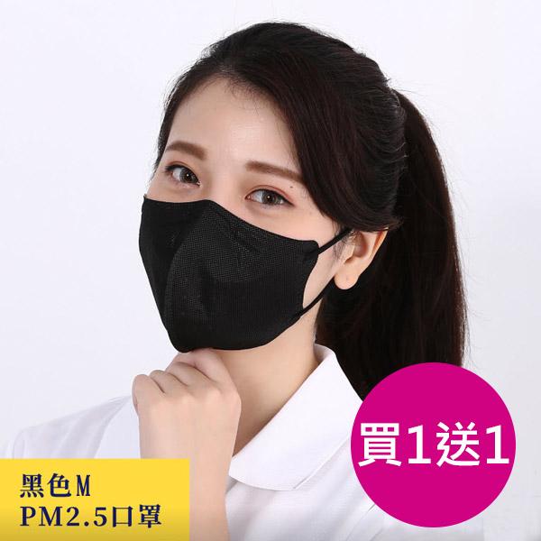 順易利防霾PM2.5口罩 30入/盒M 買一送一(4/11~4/22下單) [黑]