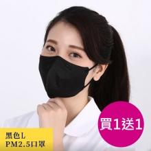 順易利防霾PM2.5口罩 30入/盒L 買一送一(4/11~4/22下單) [黑]