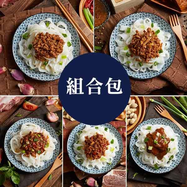 組合包(台灣肉燥粄條+中華炸醬粄條+泰式打拋醬粄條+干貝XO醬粄條+花生麻醬粄條)(5入/袋)