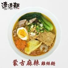速速麵SHU-SHU(雞絲麵-蒙古麻辣)(4包/盒)