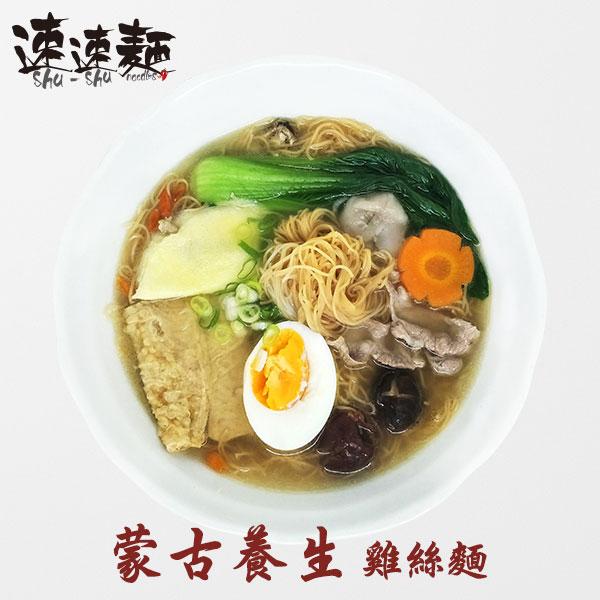 速速麵SHU-SHU(雞絲麵-蒙古養生)(4包/盒)