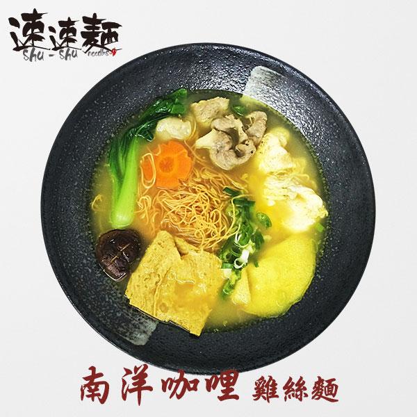 速速麵SHU-SHU(雞絲麵-南洋咖哩)(4包/盒)