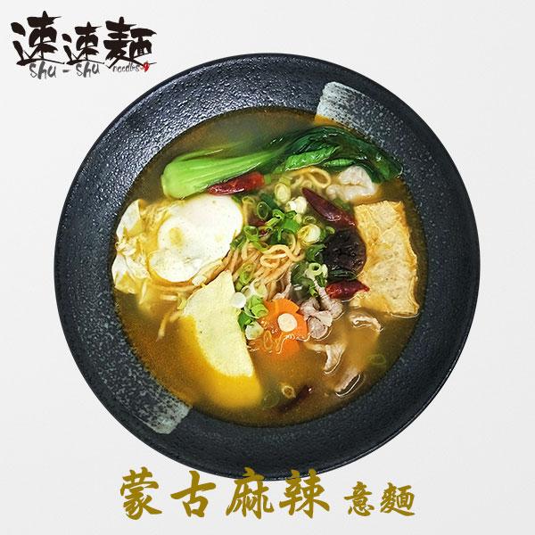 速速麵SHU-SHU(意麵-蒙古麻辣)(4包/盒)