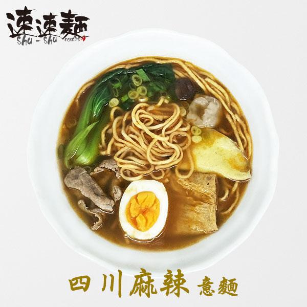 速速麵SHU-SHU(意麵-四川麻辣)(4包/盒)
