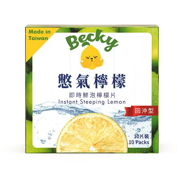 憋氣檸檬即時鮮泡檸檬片(10入)