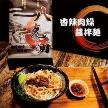 八克面香辣肉燥醬拌麵(8包/袋)