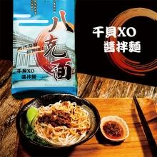 八克面干貝XO醬拌麵(8包/袋)