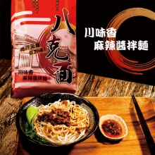 八克面川味香麻辣醬拌麵(8包/袋)