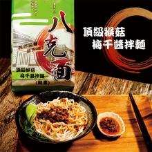 八克面頂級猴菇梅干醬拌麵(全素)(8包/袋)