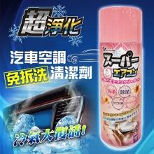 超淨化-汽車空調清潔劑450ML [香水]