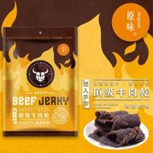 頂級牛肉乾-原味(200g/包)