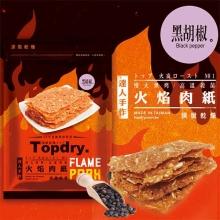 頂級乾燥火燄肉紙-黑胡椒(120g/包)
