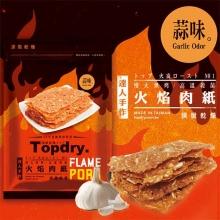 頂級乾燥火燄肉紙-蒜味(120g/包)