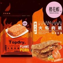 頂級乾燥火燄肉紙-櫻花蝦(120g/包)