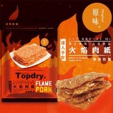 頂級乾燥火燄肉紙-原味(120g/包)