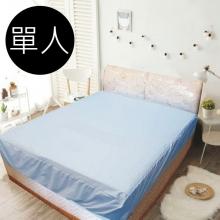 專業級完全防水床包式保潔墊-單人 [天空藍]