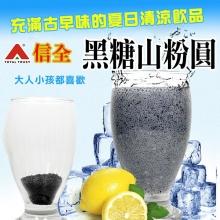 信全-黑糖山粉圓(150g)