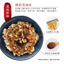 老媽拌麵(麻辣)(4包/袋)