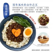 老媽拌麵(香菇炸醬)(4包/袋)