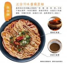 老媽拌麵(担担麵)(4包/袋)