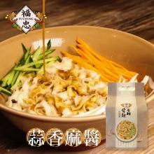福忠字號眷村醬麵(蒜香麻醬)(4包/袋)