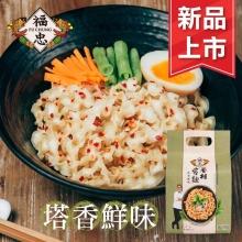 福忠字號眷村醬麵(塔香鮮味)(4包)